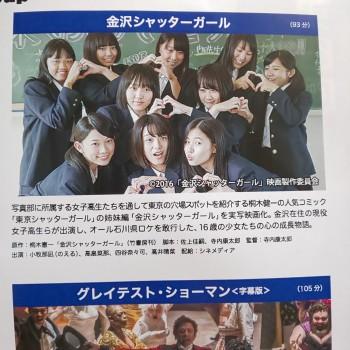 【出演情報】トークショー*石川シネマフェスティバル
