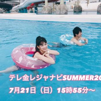 【出演情報】テレ金 レジャナビ SUMMER 2019