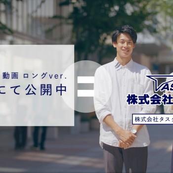 【出演情報】CM 株式会社タスク