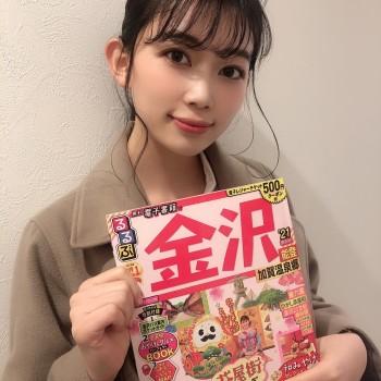 【掲載情報】るるぶ金沢 能登 加賀温泉郷 '21