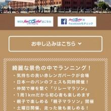 ファンダフル リレーマラソン in横浜赤レンガ倉庫