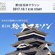 第1回 松本マラソン