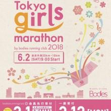 東京ガールズマラソン2018 開催決定!!