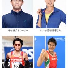 名古屋ウィメンズマラソンEXPO
