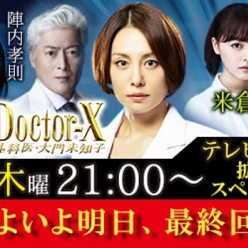 『ドクターX ~外科医・大門未知子~』明日最終回•̀.̫•́✧