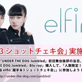 『UNDER THE DOG Jumbled』初日舞台挨拶日に「握手&3ショットチェキ会」決定⸜(* ॑꒳ ॑* )⸝