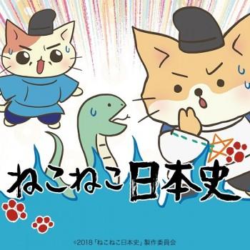 NHK Eテレアニメ『ねこねこ日本史』OP曲に4th楽曲が決定!その名も「ぐるぐるポンポン大作戦」|ωΦ)ฅ🐾