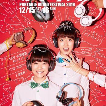 『ポタフェス2018 WINTER』新ビジュアル解禁| ᐕ)⁾⁾