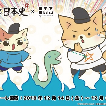 12/22『ねこねこ日本史』特設コーナーにelfin'登場!@ラフォーレ原宿