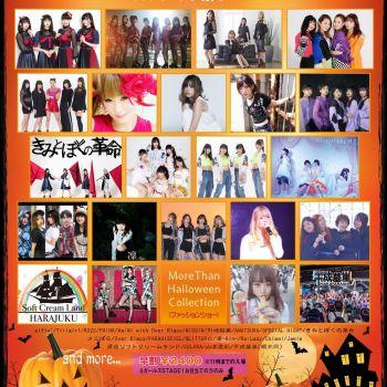 10/27 出演時間決定!『モアザンヘヴン26~ハロウィン祭り2019~』@渋谷|ωΦ)ฅ