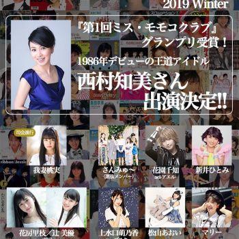 情報更新!12/16『昭和アイドルアーカイブ ス スペシャル 2019 Winter』| ᐕ)⁾⁾