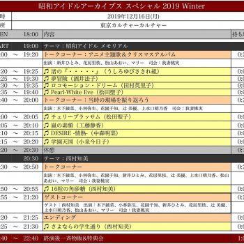 12/16『昭和アイドルアーカイブ ス スペシャル 2019 Winter』タイムテーブルだよ|ε:) ニョキ