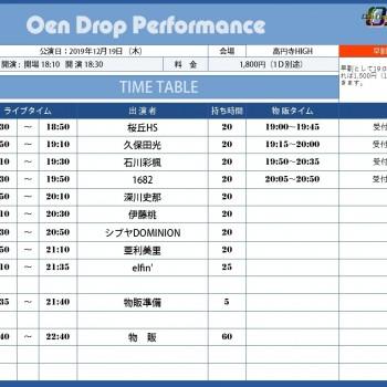 12/19出演時間決定!『One Drop Performance』@高円寺(๑و•̀ω•́)و