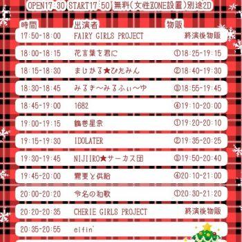 タイムテーブルだよっ!12/25『アキバXmas無料ライブ!』🎄🎄🎄
