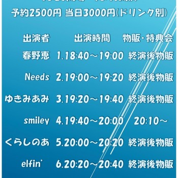 1/29『MUSIC TRAIN』タイムテーブル出たよっ| ε:) ニョキ