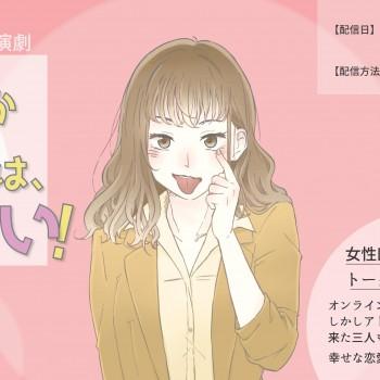 4/16〜18 ZOOM配信演劇『愛とか恋には、ほど遠い!』出演です(ㅅ´ ˘ `)♡