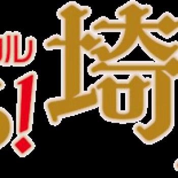 ミュージカル座5月公演『踊る!埼玉』に辻出演します٩(๑›ᴗ‹๑)و