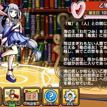 乙姫ちゃんお誕生日おめでとう!