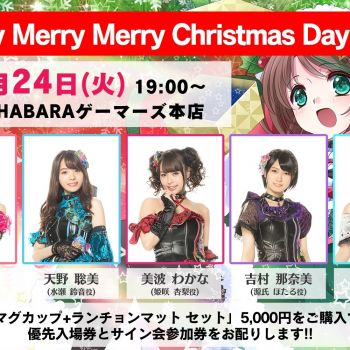 エビストイベント「Happy Merry Merry Christmas Day 2019」①