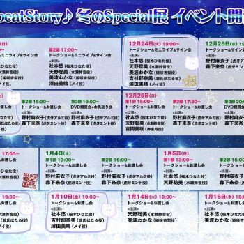 8beat Story♪冬のSpecial展イベントスケジュール!