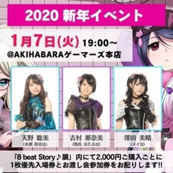エビスト新年イベント!①