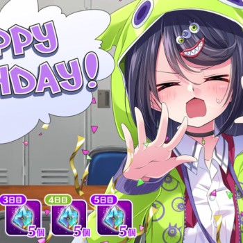 ほたるちゃんお誕生日おめでとうでした(ฅ'ω'ฅ)