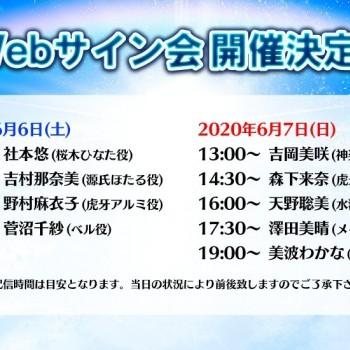 明日6日14:30〜Webサイン会します!