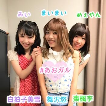 22:40あおラジ放送〜!文化放送にて☆# 青空アンダーガールズ