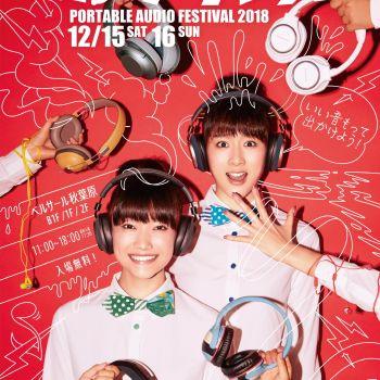 ❀ 12/15.16ポタフェスWINTERビジュアル解禁! ❀ Flower