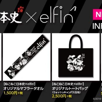 ❀ ねこねこ日本史×elfin'オリジナルグッズ発売決定! ❀ Flower