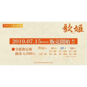 ❀ チケット発売まであと5日#舞台歌姫 ❀ Flower
