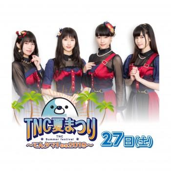 ❀ TNC夏祭り〜てんタマFes2019〜 ❀ Flower
