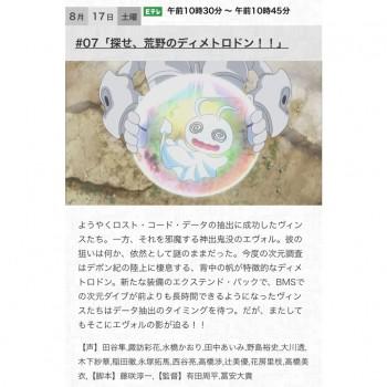 ❀「#7 探せ、荒野のディメトロドン!!」❀ Flower