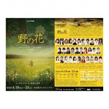 【一般発売スタート】野の花チケット
