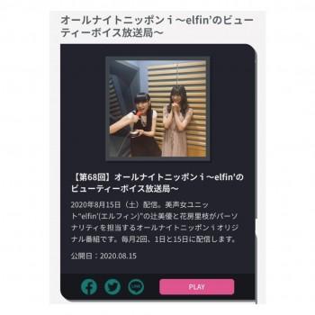 【更新】レギュラー番組ANNi!最新話配信スタート