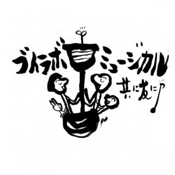 【出演情報】ブイラボコレネクショー