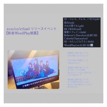 【ありがとう】2/27オンラインリリースイベント