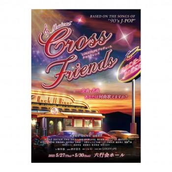 【最新情報】LOGOTyPEプロデュース ミュージカル『クロスフレンズ』