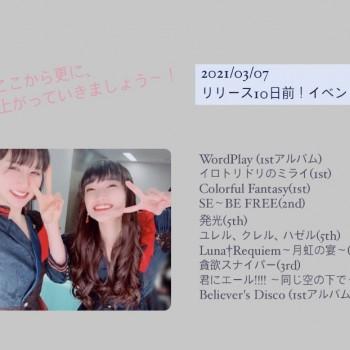 【O.A.情報】ラジオでの楽曲オンエア!
