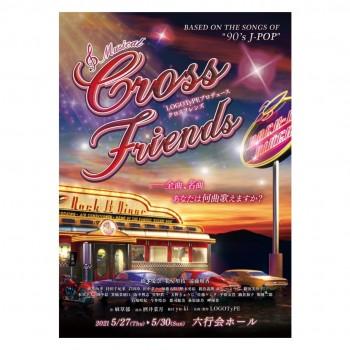 【最新情報】ミュージカル「クロスフレンズ」