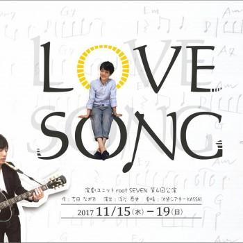 舞台「LOVE SONG」