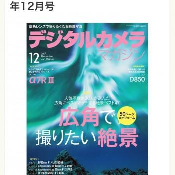 雑誌☆デジタルカメラマガジン