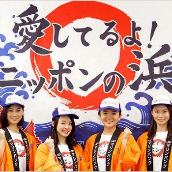 JFマリンバンク「浜の応援隊」in静岡県