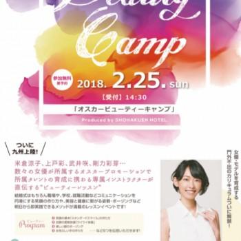 北九州ビューティーキャンプ( ^ω^ )