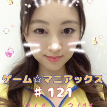 ゲーム☆マニアックス♯121
