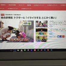 NHK「ドクターG」に出演します