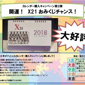 X21 5周年定期ライブグッズ紹介❗️