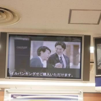 みずほ銀行☆