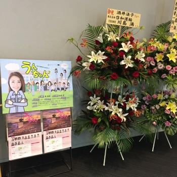 「うんちゃん2」初日〜