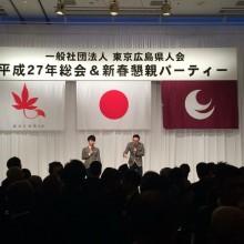東京広島県人会総会